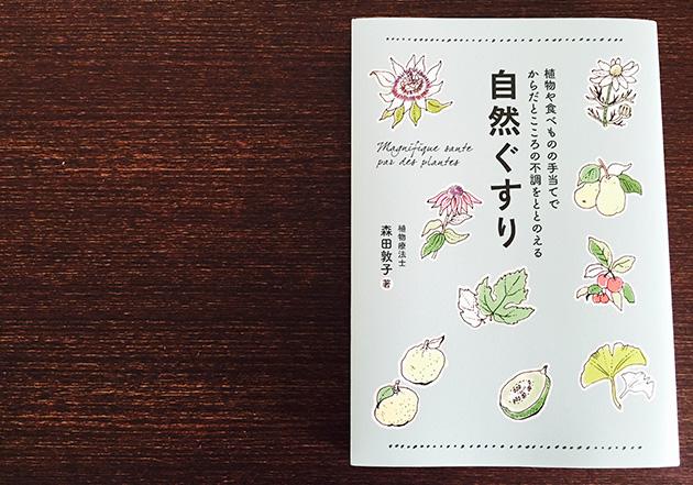 shizengusuri_630